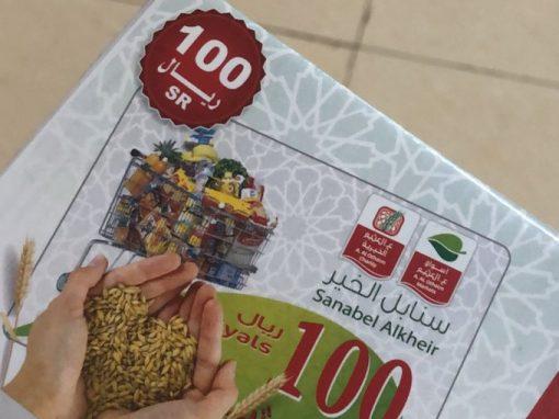 شكر لمؤسسة الشيخ عبدالله بن صالح العثيم و أولاده الخيرية